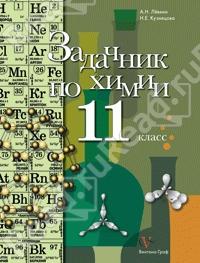 задачник по химии 8 класс кузнецова
