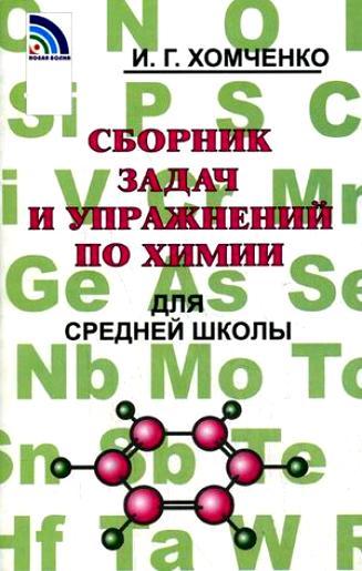 Литературы для занятий по химии